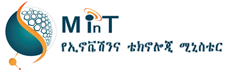 Ministry of Science and Technolog - most - mint -  ethipia yegara web host logo